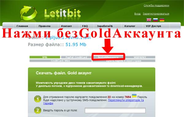 Как скачать бесплатно Letitbit